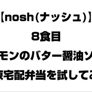 【nosh(ナッシュ)】8食目「サーモンのバター醤油ソテー」【冷凍宅配弁当を試してみた】