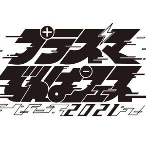 【でんぱ組.inc】プラズマでんぱフェス2021 vol.2 感想【ARCANA PROJECT】