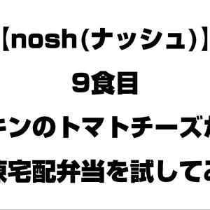 【nosh(ナッシュ)】9食目「チキンのトマトチーズがけ」【冷凍宅配弁当を試してみた】