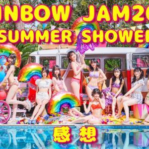 【虹コン】RAINBOW JAM2021 -SUMMER SHOWER-【感想】