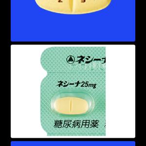 薬のメモ帳〜ネシーナ錠〜