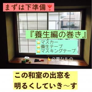 『漆喰塗り前の養生❗️地味だけど大切編』〜和室出窓1〜