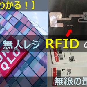 【誰でもわかる!】ユニクロ無人レジICタグ(RFID)の仕組み