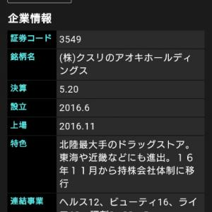 ここ最近石川県が1位になったもの