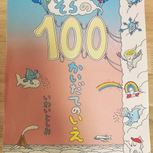 絵本を読まない子供にお願いされて買った本『そらの100かいだてのいえ』