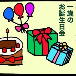 ハッピーバースディみーちゃん♪1歳お誕生日会って何をする?プレゼントやケーキは?わが家のお誕生日会様子を紹介します。