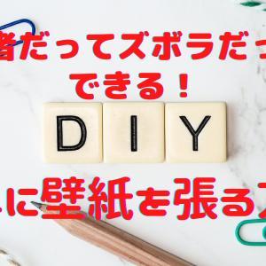 DIY初心者が簡単に壁紙を張る方法