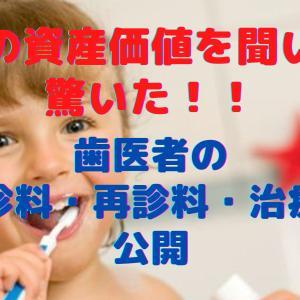 【自己投資】歯医者5ヶ月通いで歯の治療終了!