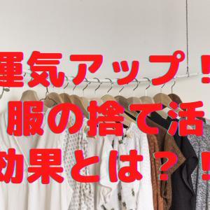 服の捨て活