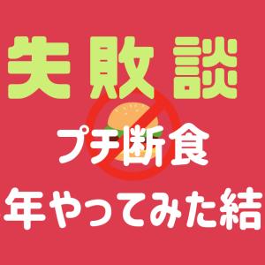 【失敗談】プチ断食(オートファジー)半年やってみた結果