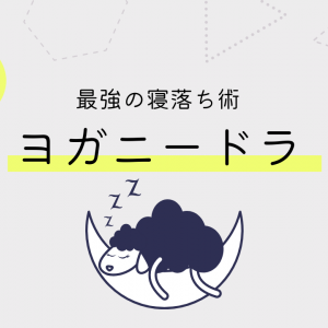 【睡眠改善】最強の寝落ち術。ヨガニードラ