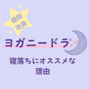 【図解うつ病日記】ヨガニードラが寝落ちにオススメな理由【睡眠改善】