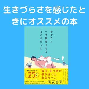 【疲れている人に読んでほしい本】あやうく一生懸命生きるところだった