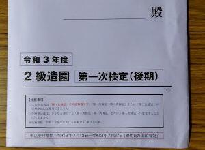 2級造園施工管理技術検定の受験申込書が郵送で届きました