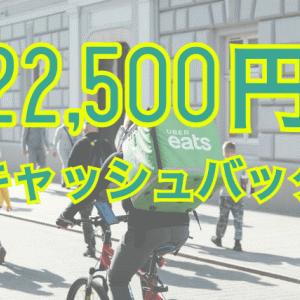 UberEats&出前館 22,500円のキャッシュバックを受け取る方法 ちょびリッチ