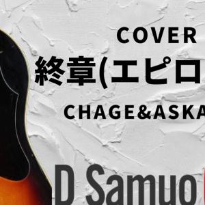 CHAGE and ASKAさん終章(エピローグ)弾き語りYouTube