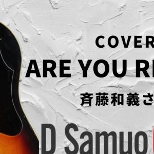 イントロシリーズ 斉藤和義さんのAre you ready?