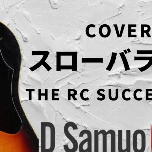 RCサクセション 忌野清志郎さんのスローバラード イントロ