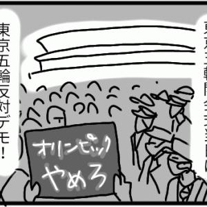 東京五輪 陰と陽