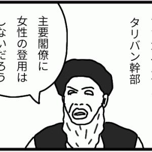 日本はタリバンにも負けるのか!?