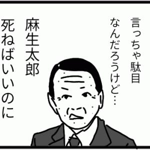 麻生太郎 そろそろ死ぬ。