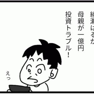 綾瀬はるか 1億円詐欺事件。