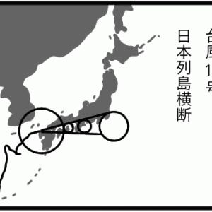 台風14号 襲来!