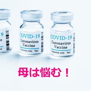 【高校生ワクチン接種】受けるか受けないか究極の選択