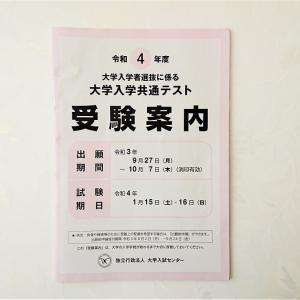 【大学入学共通テスト志願票】提出しました!