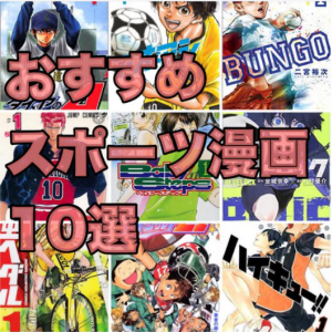【2021年】スポーツ漫画 おすすめ10選