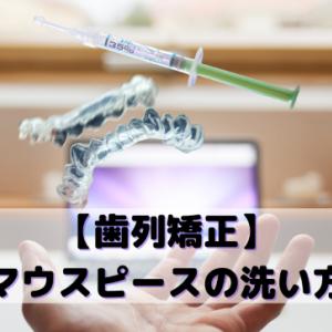 【歯列矯正】マウスピースの洗い方