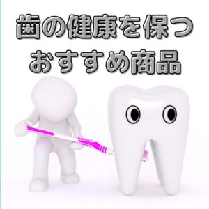 歯列矯正中の方必見!歯の健康を保つおすすめ商品