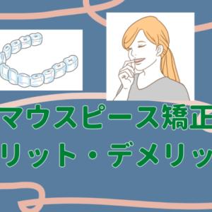 【体験談】マウスピース矯正のメリット・デメリット