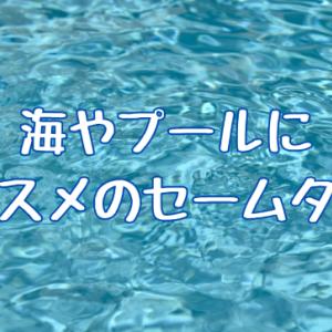 【夏のプールや海に】セームタオルのススメ