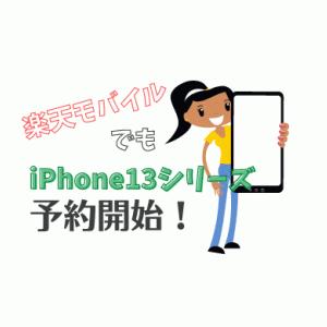 わーい! 楽天モバイル でも iPhone13シリーズを予約できるよ〜!!