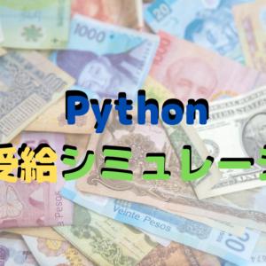 年金の最適受給月はいつか?Pythonでシミュレーション