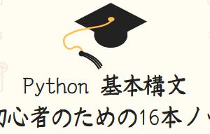 【脱初心者を目指す!】Python基本構文まとめ16選!