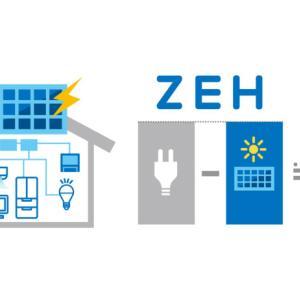 ZEH(ゼッチ)の申請