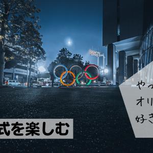 東京オリンピック開会式を楽しむ