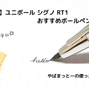 【レビュー】ユニボール シグノ RT1 おすすめボールペン