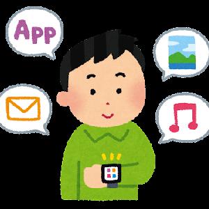 【情報交換】有能なアプリ