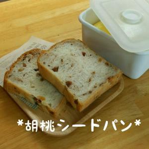 胡桃とシード食パン