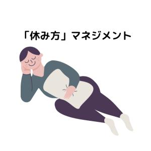 「休み方」マネジメント