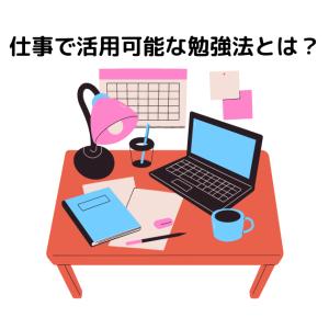 仕事で活用可能な勉強法とは?