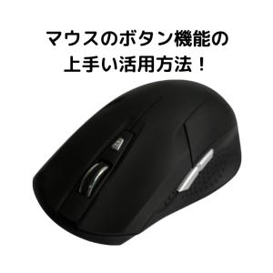 マウスのボタン機能の上手い活用方法!