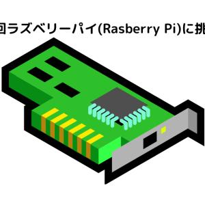 第6回ラズベリーパイ(Raspberry Pi)に挑戦!