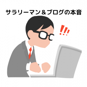サラリーマン&ブログの本音