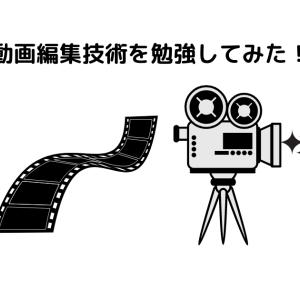 動画編集技術を勉強してみた!