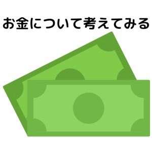 お金について考えてみる