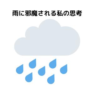 雨に邪魔される私の思考